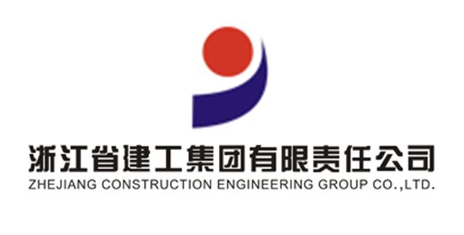 浙江建工集团