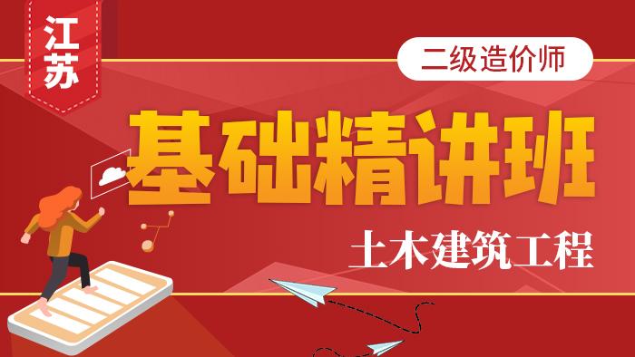 2021年二级造价工程师--土建(江苏)