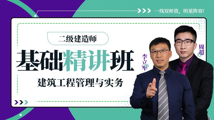 2021年【基础精讲班】二级建造师建设工程与实务-建筑