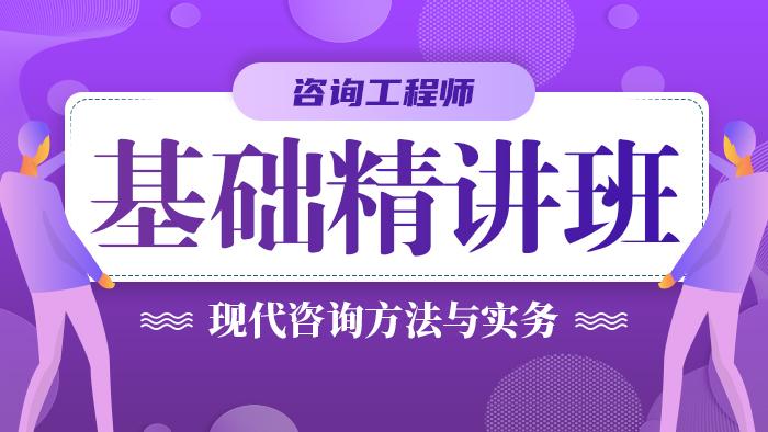 2021年【精讲班】咨询工程师现代咨询方法与实务