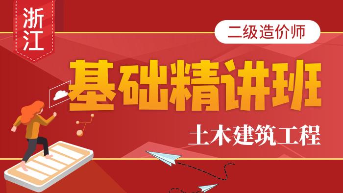 2021年二级造价工程师-土建(浙江)