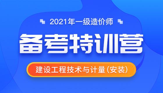 2021年一造备考特训营(安装计量)