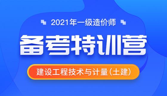 2021年一造备考特训营(土建计量)