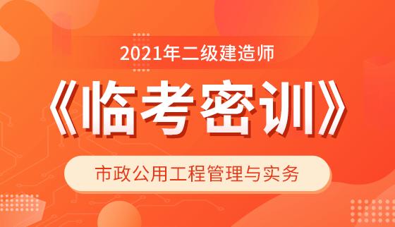 2021年二级建造师【临考密训】-市政