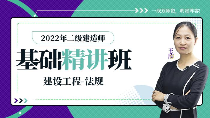 2022年【基础精讲班】二级建造师建设工程-法规