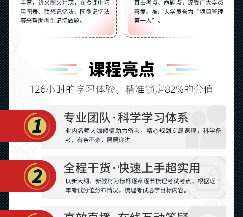 一建管理-基础精讲班-课程详情_04.jpg