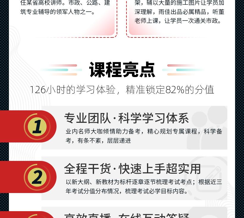 一建市政-基础精讲班-课程详情情_04.jpg