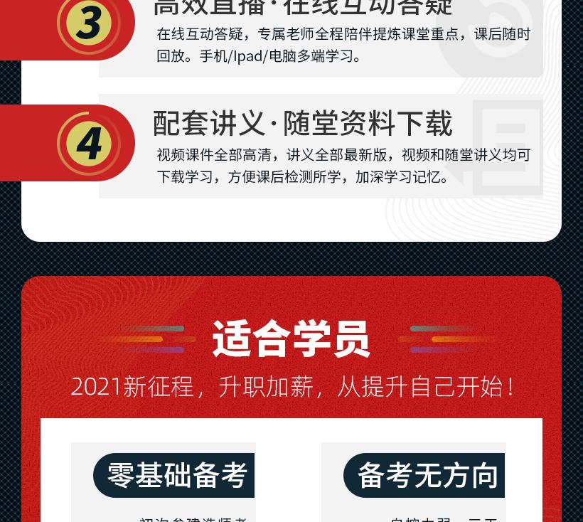 一建市政-基础精讲班-课程详情情_05.jpg