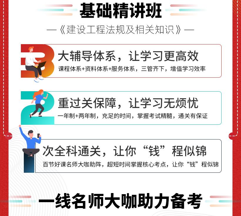 二建法规-基础精讲班-课程详情_02.jpg