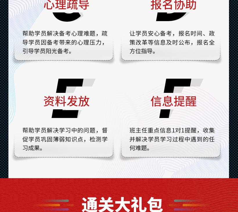 二建管理-基础精讲班-课程详情_10.jpg