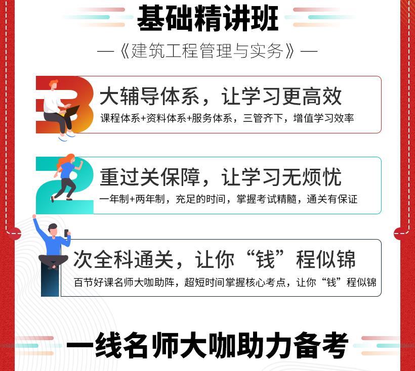 二建建筑-基础精讲班-课程详情_02.jpg