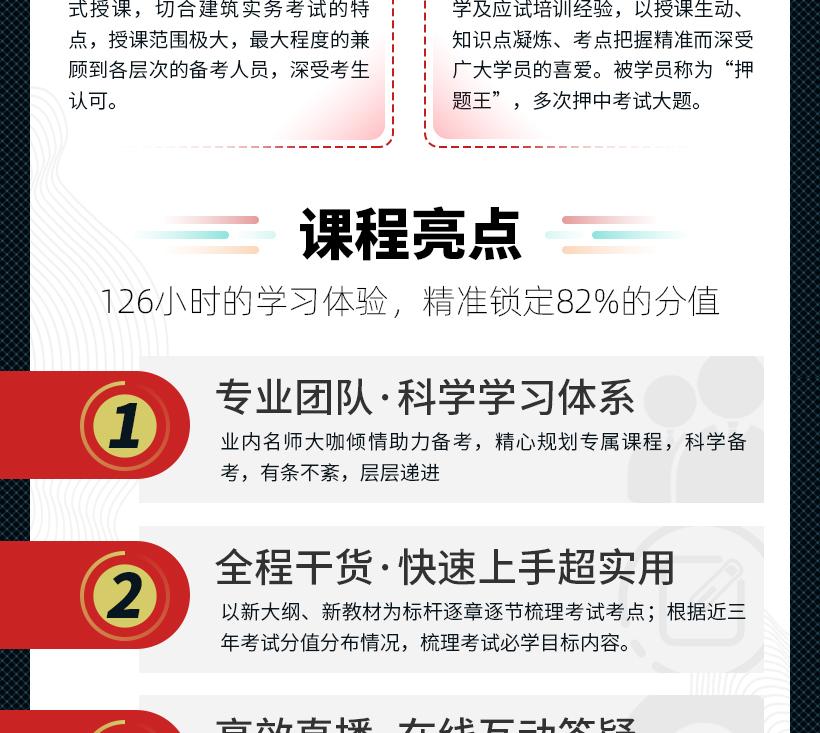 二建建筑-基础精讲班-课程详情_04.jpg